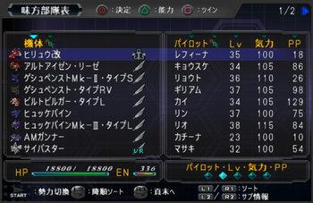 SRWOG2_42_009.jpg