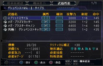 SRWOG2_42_012.jpg