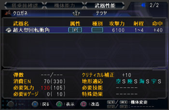 SRWOG2_44_012.jpg