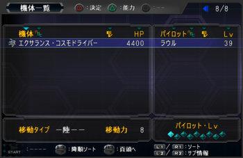 SRWOG2_45_013.jpg