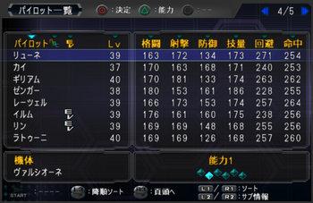 SRWOG2_46_004.jpg