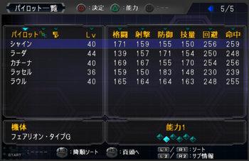SRWOG2_46_005.jpg