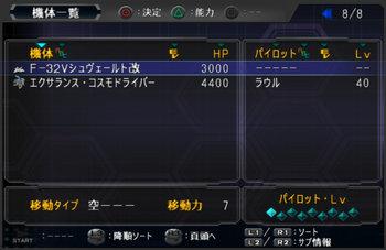 SRWOG2_46_013.jpg