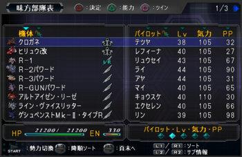 SRWOG2_46_014.jpg