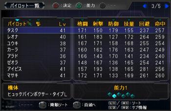 SRWOG2_47_003.jpg