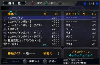 SRWOG2_47_009.jpg