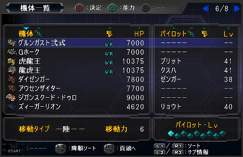 SRWOG2_47_011.jpg