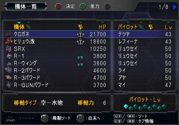 SRWOG2_49_006.jpg