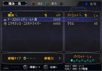 SRWOG2_49_013.jpg
