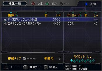 SRWOG2_50_013.jpg