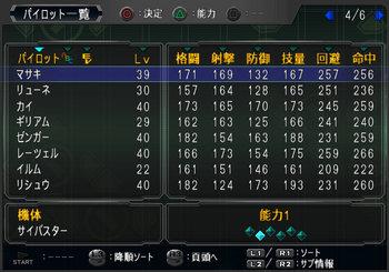 SRWOGG_33_004.jpg